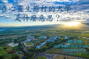 Read more about the article 【「心靈生態村中的大學」之意義】