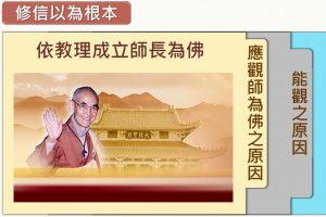 Read more about the article 【同心圓共學-如得法師開講依師法教授2】