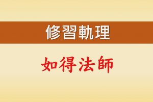 Read more about the article 【同心圓共學-如得法師開講修習軌理教授1】