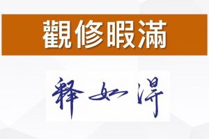 Read more about the article 【同心圓共學-如得法師開講暇滿教授1】
