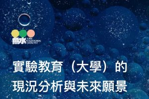 Read more about the article 【實驗教育的現況分析及未來願景】