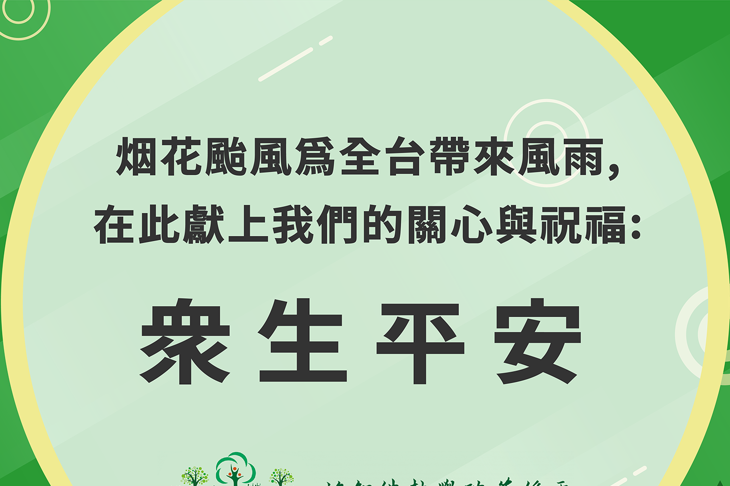 Read more about the article 【緊急公告:座談會順延一週】