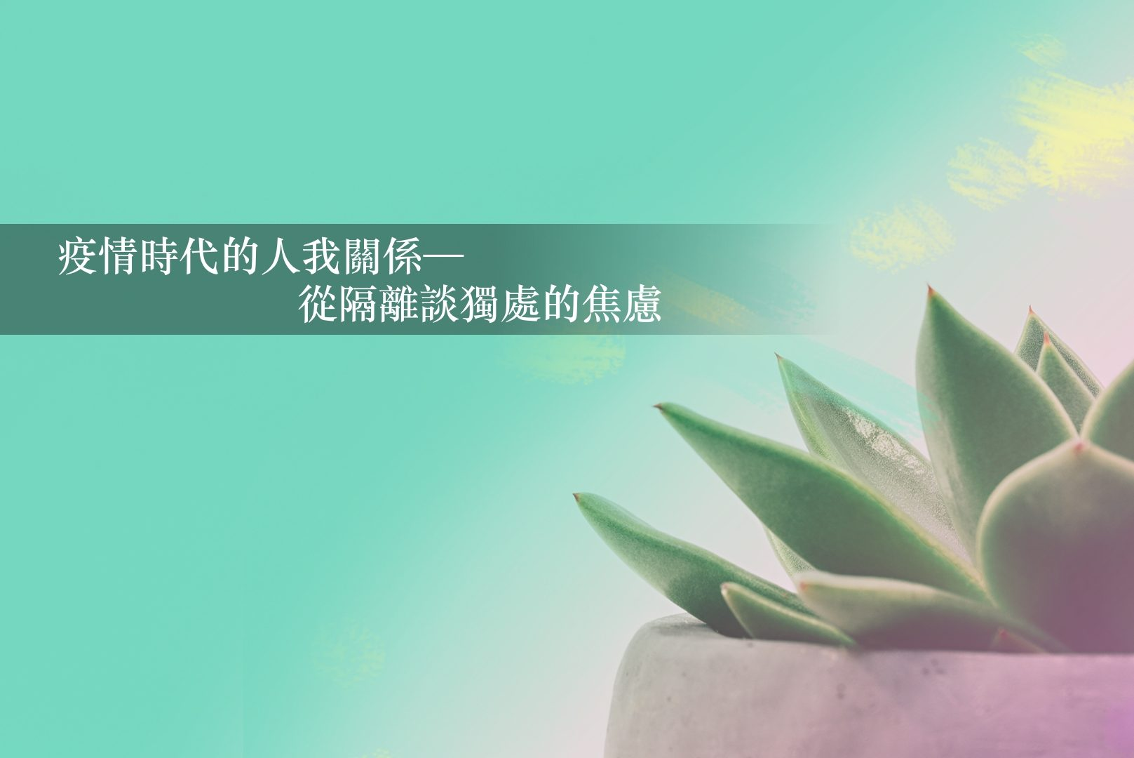 Read more about the article 【疫情下更安定—聽見心的聲音 | 對談系列之三】