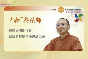 Read more about the article 【2021企業營 如得法師講觀功念恩】