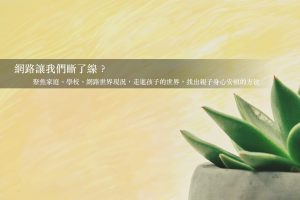Read more about the article 【疫情下更安定—聽見心的聲音 | 對談系列之五】