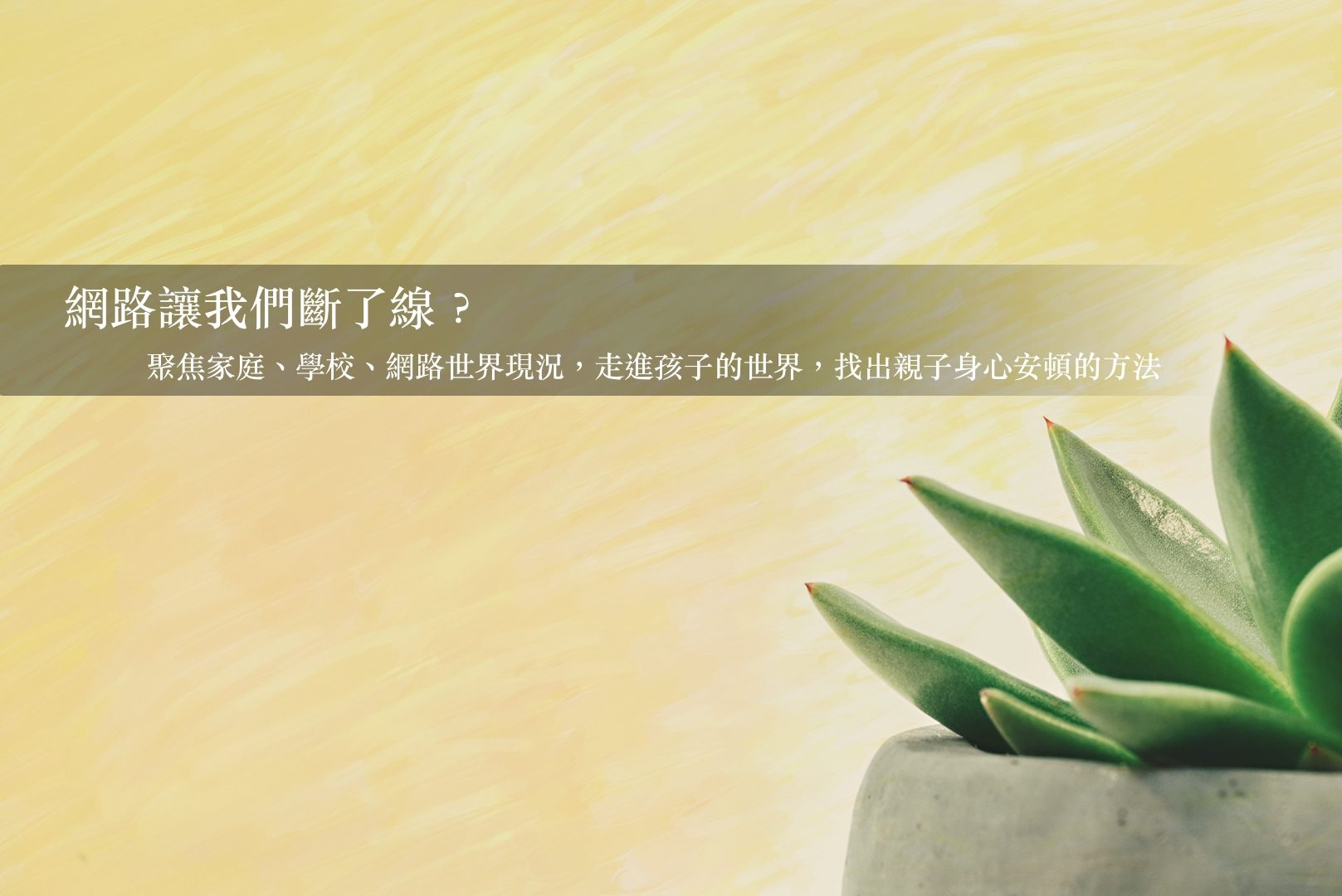 Read more about the article 【疫情下更安定—聽見心的聲音   對談系列之五】